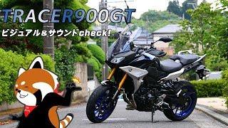 NEWトレーサー900GTのビジュアル&サウンドチェック!byYSP横浜戸塚