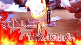 จุดไฟไม่ต้องใช้ไฟแช็ค!