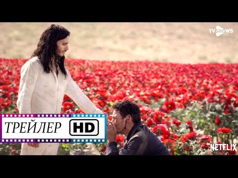 Мессия (1 Сезон) - Русский трейлер HD (Озвучка) | Сериал | (2020)