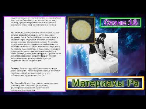 Материалы Ра (Закон Одного) Сеанс 16 (25.09.19)