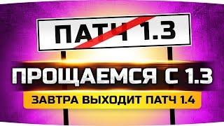 ПРОЩАЕМСЯ С ПАТЧЕМ 1.3 ● Завтра выходит обнова с Колёсной Техникой