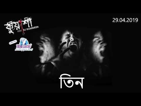 Tin | Kuasha | Rj Sharmeen | ABC Radio 89 2 FM