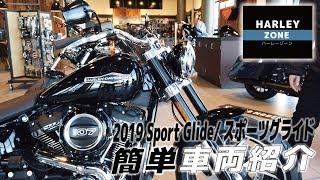 2019 Sport Glide/スポーツグライドのご紹介!