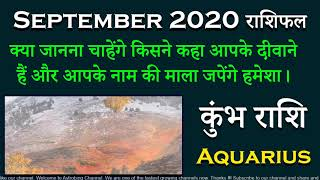 September 2020 🏺 Aquarius ♒ Kumbh Monthly 💯  Rashifal Predictions Horoscope Based On Sun Sign