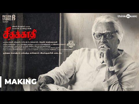 Seethakathi - Movie Trailer Image