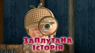 Маша та Ведмідь: Заплутана iсторiя (45 серія) Masha and the Bear