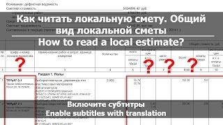 Урок 1. Как читать смету или вид локальной сметы // How to read a Local estimate