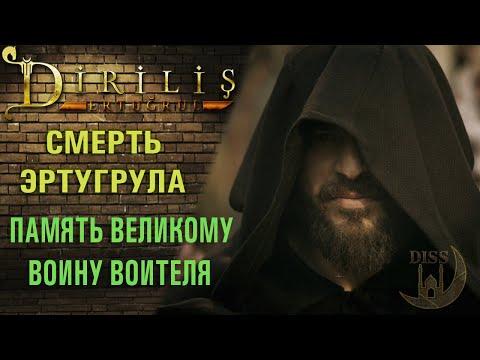Умер Ertuğrul Bey - ПАМЯТЬ ВЕЛИКОМУ ВОИНУ ВОИТЕЛЯ ЭРТУГРУЛА ГАЗИ!