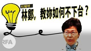 【杜耀明評論】林鄭,教妳如何不下台?