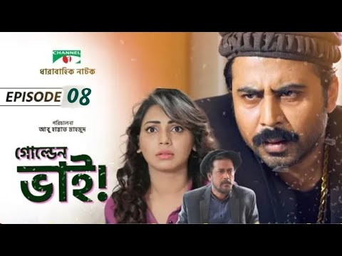 Golden Bhai-Episode 08 | Afran Nishu | Bangla Natok 2019