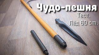 Пешня тонар рыболовная пр 01
