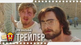 ESCAPE FROM PRETORIA | ПОБЕГ ИЗ ПРЕТОРИИ — Трейлер | 2020 | Дэниэл Рэдклифф, Иэн Харт