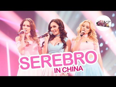 SEREBRO в Китае на шоу «Born to be U5»