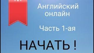 АНГЛИЙСКИЙ ОНЛАЙН  1 ая ЧАСТЬ!