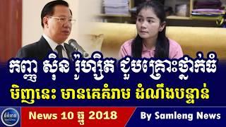 កញ្ញា ស៊ិន រ៉ូហ្សិត ត្រូវគេគំរាម ធ្វើទុក្ខទៀតហើយ,Cambodia Hot News, Khmer News