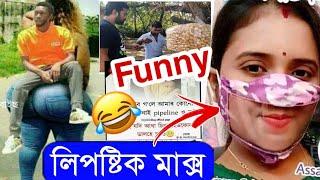 Lipstick মাক্স😅   #Full_Funny_Assamese_Video    TRBA ENTERTAINMENT