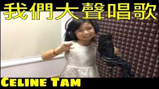 Celine Tam 譚芷昀  我們大聲唱歌