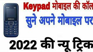 kisi bhi keypad phone ki call sune aapne phone par