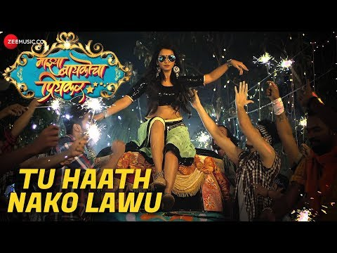The first dhamaal song Tu Hath Nako Lau of Marathi Film Majhya Baikocha Priyakar sung by Swati Sharma and Nakash Aziz