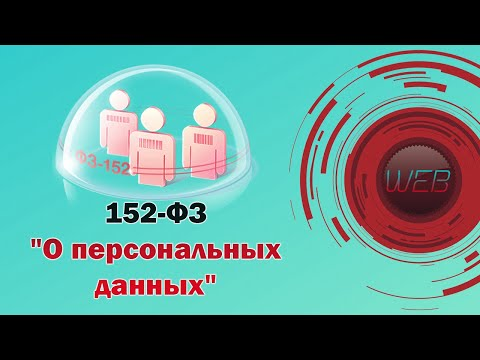 "🔴[Вебинар] 152-ФЗ ""О персональных данных"" (2020)"