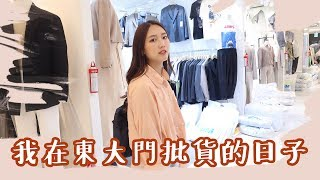 【韓國VLOG】在東大門單買一件的方法?我在東大門批貨的日子 ft. ME chan
