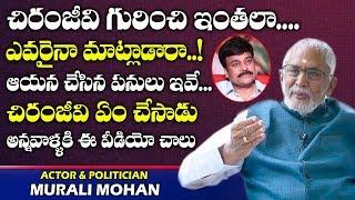 చిరంజీవి ఏం చేసాడు అన్నవాళ్ళకి ఈ వీడియో   Actor Murali Mohan About Chiranjeevi   Telugu World