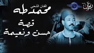 مازيكا الفنان الشعبي محمد طه - قصة حسن ونعيمة تحميل MP3