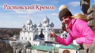 Ростовский Кремль. Экскурсия.