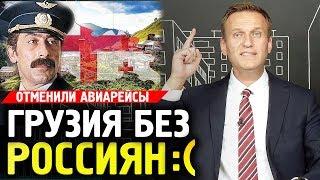 ГРУЗИЯ БЕЗ РОССИЯН. Алексей Навальный 2019 Новости Грузии.