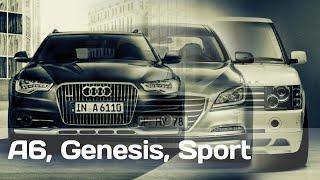 Hyundai genesis, range rover sport, audi a6 quattro (ДПС). Автосиб 2015
