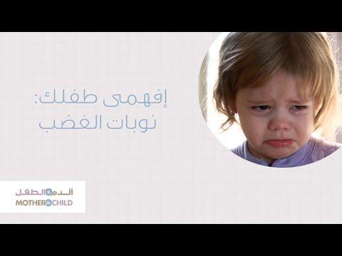 إفهمى طفلك: نوبات الغضب