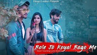 Bole Jo koyal Bago Mein I Yaad Piya Ki Aane Lagi l suraj shukla l Unique Love story dillagi creation