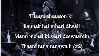 Ghoomar || lyrics|| Padmavati || Deepika Padukone|| Shahid