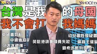 香港遭小偷,台灣門不關?