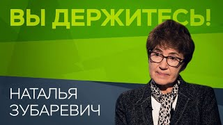 Наталья Зубаревич: «Мы не помрем, не обеднеем в одночасье. Нас будет дожирать рутина»