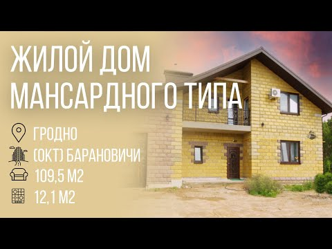 фото юбилейная ул, гродно, гродненская область, 173.4 м², 10 сот. 0