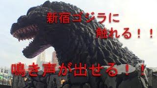 新宿ゴジラに触れる!!鳴き声が出せる!!GODZILLA