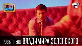 Розыгрыш Владимира Зеленского | Вечерний Киев, розыгрыши 2015