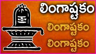 shiva mantra for success in telugu - मुफ्त ऑनलाइन