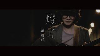 謝震廷 Eli Hsieh【燈光】(Official Music Video)