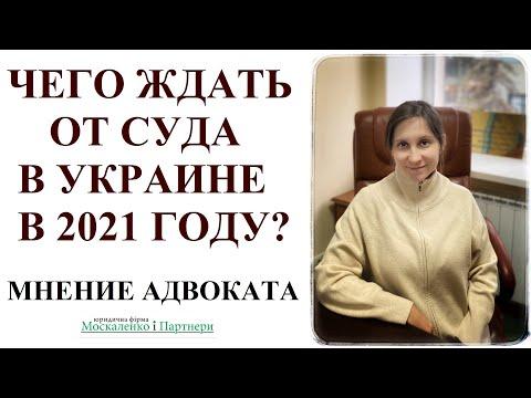Чего ждать в 2021 от суда в Украине - мнение адвоката Москаленко А.В. - upUo9Nl-ZiY