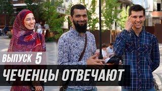 Чеченцы отвечают на вопросы | 5 выпуск.