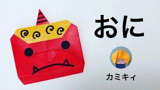 節分折り紙★おにの頭 Origami Ogre  Head(カミキィ Kamikey)