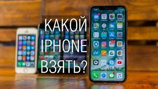 Какой iPhone купить в конце 2017 и начале 2018? Недо-сравнение iPhone X, 8, 7, 6s, SE.
