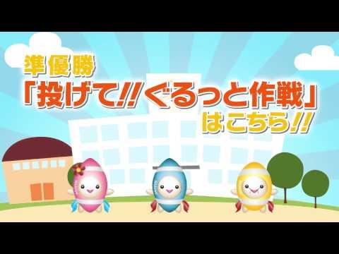 【作戦スーパーボウル2014準優勝!】群馬県太田市立木崎小学校6年2組