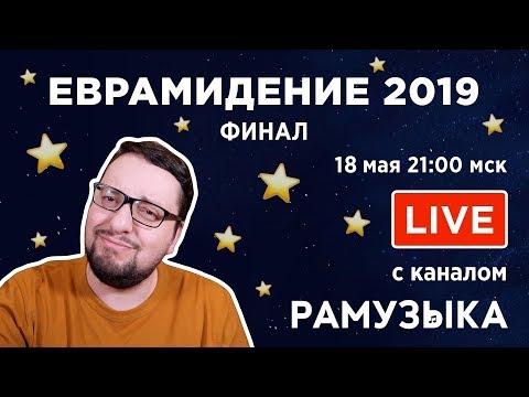 Евровидение 2019. ФИНАЛ. Прямой эфир с каналом РАМУЗЫКА!