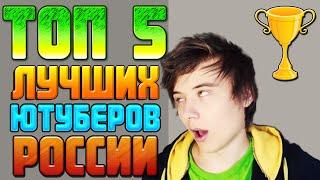 ТОП 5 Лучших ЮТУБЕРОВ России!