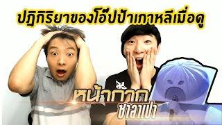 보고싶다 (Bogoshipda) I Miss You - หน้ากากซาลาเปา | THE MASK SINGER 2 THAILAND ปฏิกิริยาคนเกาหลี