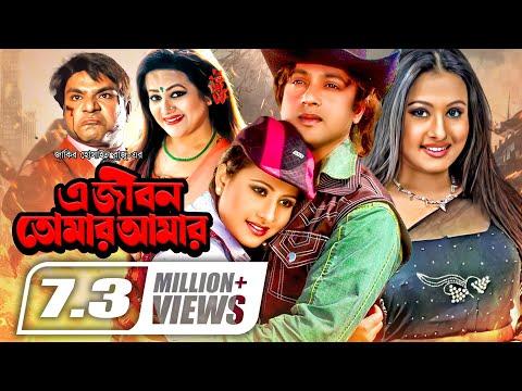 A Jibon Tomar Amar || এ জীবন তোমার আমার || Riaz | Purnima || Misa Sawdagar || Bangla Super Hit Movie