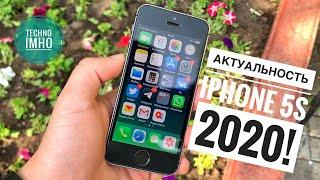 АКТУАЛЬНОСТЬ IPHONE 5S (2020) СТОИТ ЛИ ПОКУПАТЬ?! || ОБЗОР